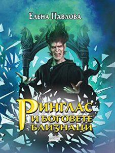 Book Cover: Ринглас и боговете близнаци (книга-игра)