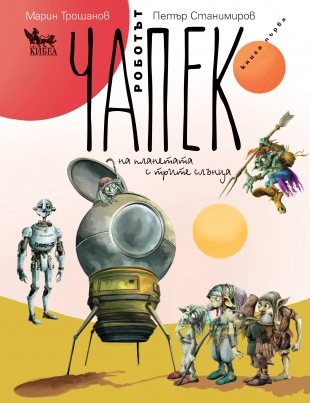 Book Cover: Роботът Чапек на планетата с трите слънца. Книга първа