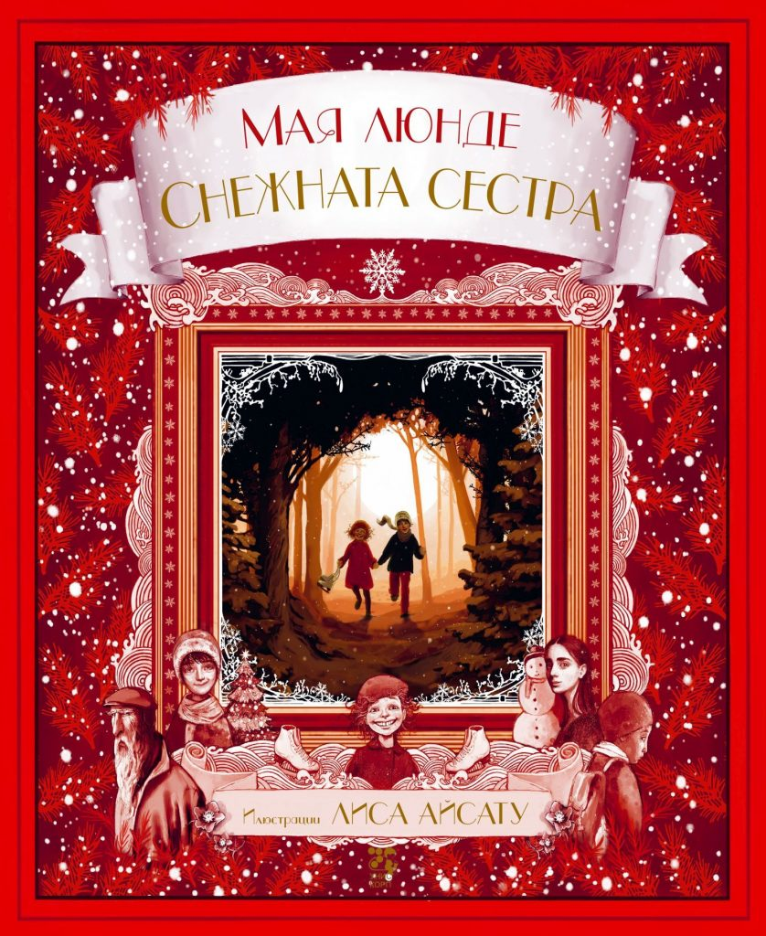 Book Cover: Снежната сестра