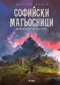 Book Cover: Софийски магьосници 3: Вещиците от Витоша