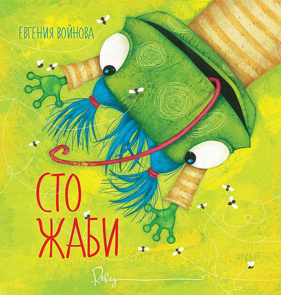 Book Cover: Сто жаби
