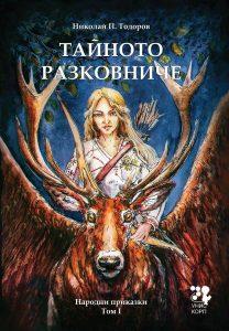 Book Cover: Тайното разковниче