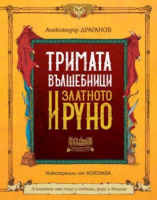 Book Cover: Тримата вълшебници и Златното руно