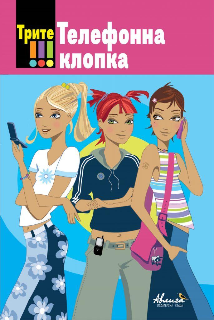 Book Cover: Трите !!! Телефонна клопка
