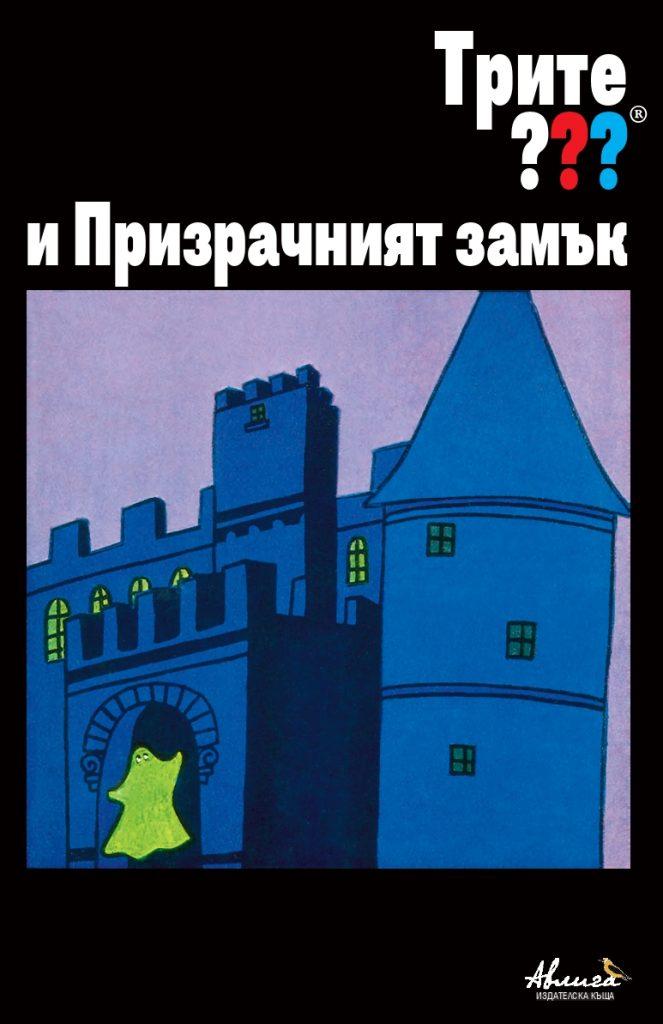 Book Cover: Трите ??? и Призрачният замък