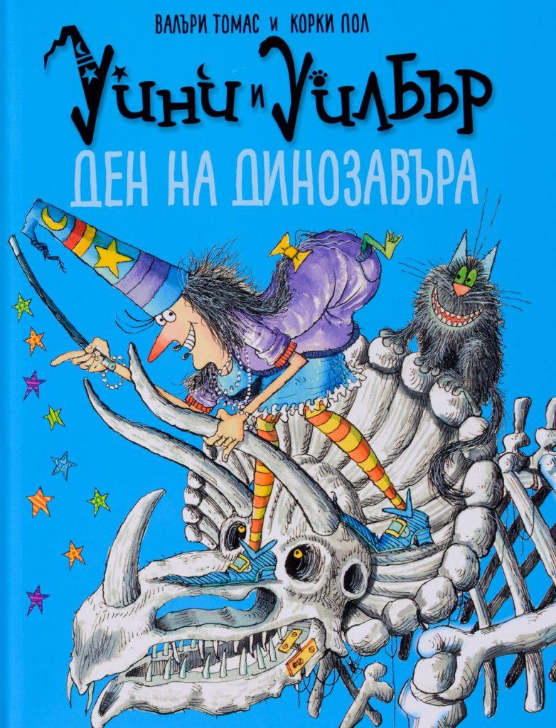 Book Cover: Уини и Уилбър. Ден на динозавъра