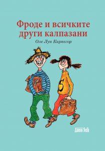 Book Cover: Фроде и всичките други калпазани