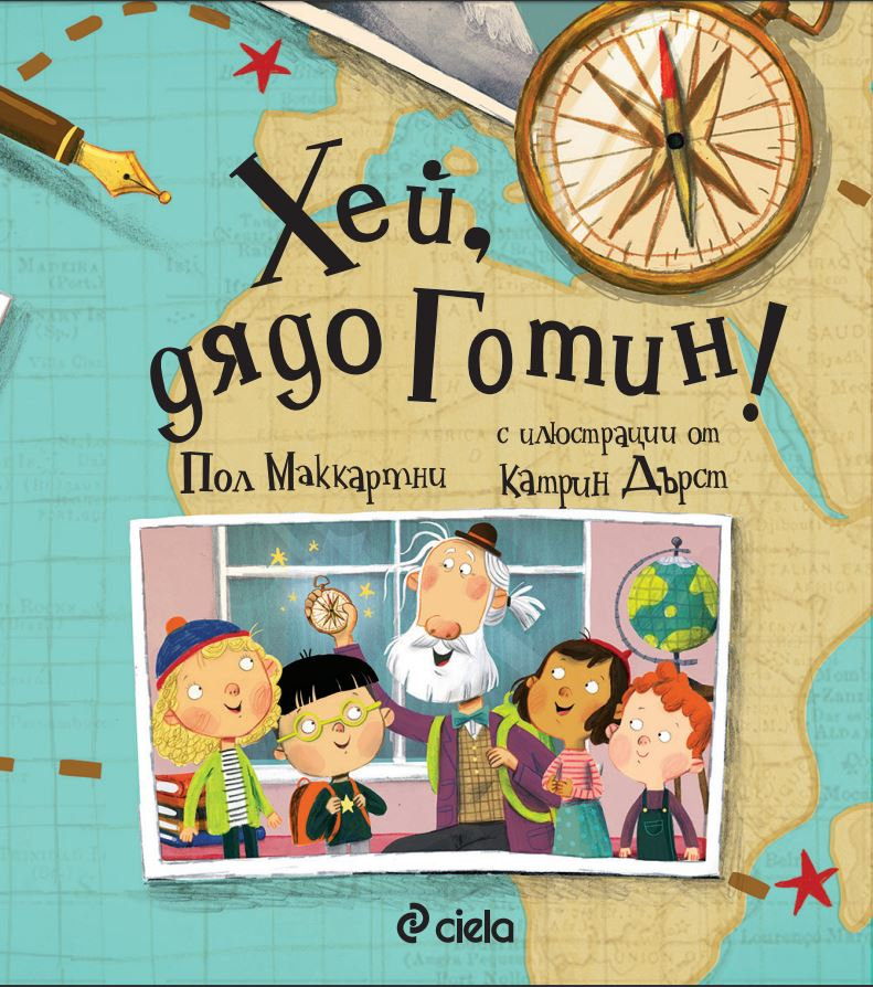 Book Cover: Хей, дядо Готин!