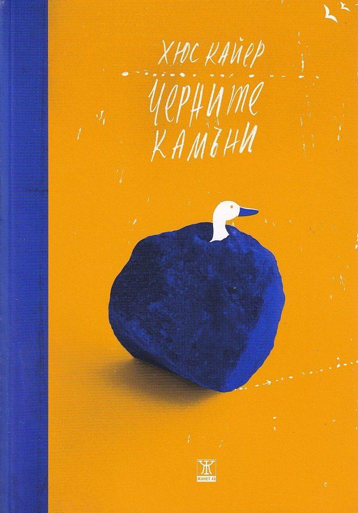 Book Cover: Черните камъни