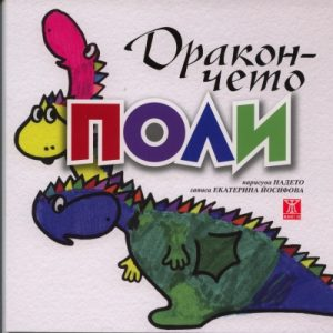 Book Cover: Дракончето Поли