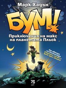 Book Cover: БУМ! Приключения на макс