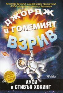 Book Cover: Джордж и големият взрив