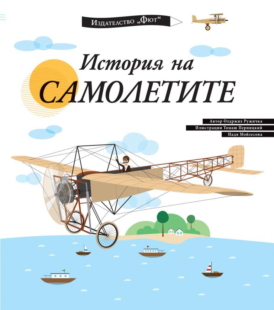 Book Cover: История на самолетите