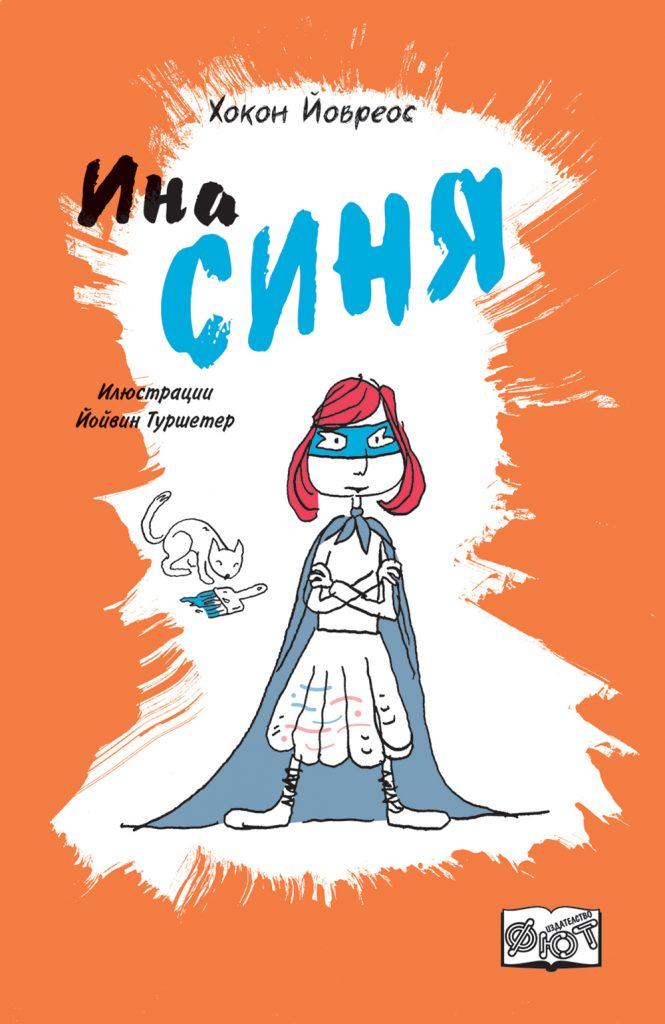 Book Cover: Ина Синя