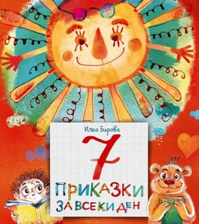 Book Cover: 7 приказки за всеки ден