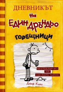 Book Cover: Горещници (Дневникът на един дръндьо 4)