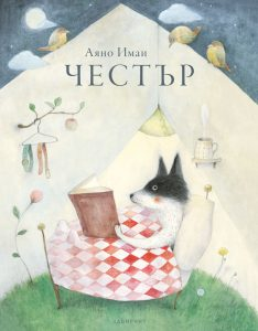 Book Cover: Честър