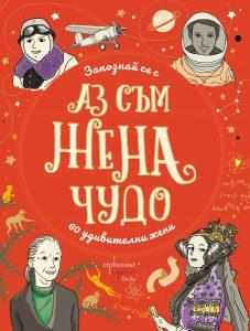 Book Cover: Аз съм жена чудо