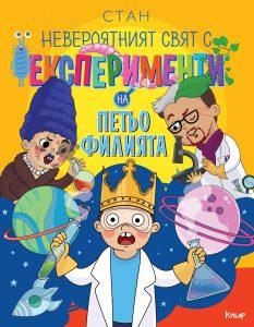 Book Cover: Невероятният свят с експерименти на Петьо Филията