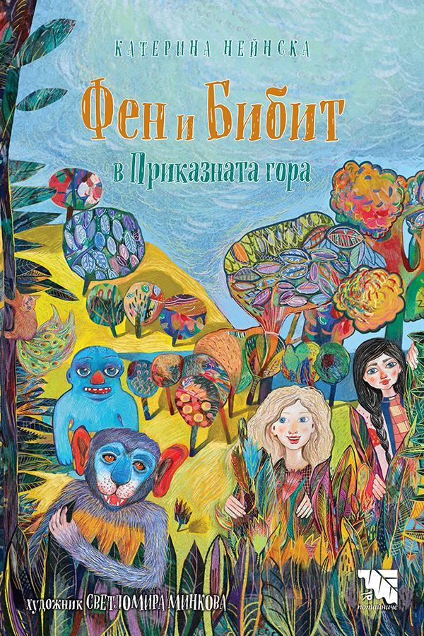 Book Cover: Фен и Бибит в Приказната гора