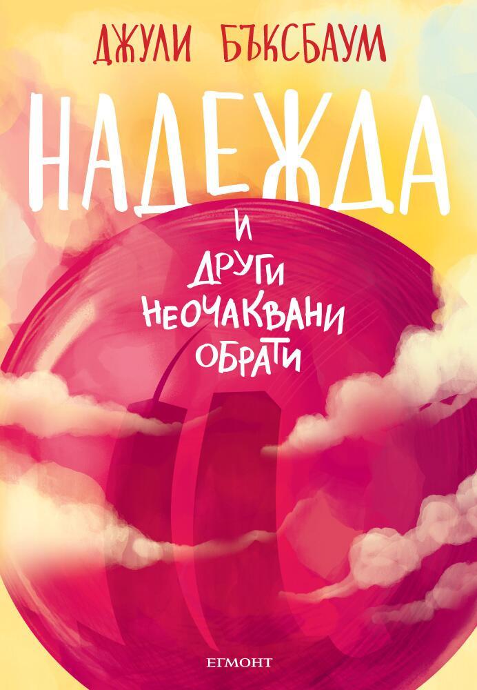 Book Cover: Надежда и други неочаквани обрати
