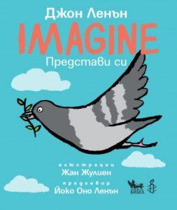 Book Cover: Imagine. Представи си