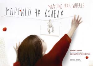 Book Cover: Мартино на колела