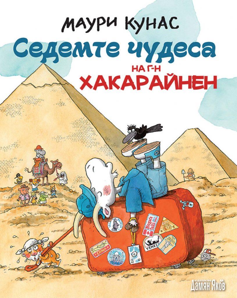 Корица: Седемте чудеса на г-н Хакарайнен