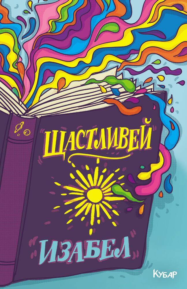 Book Cover: Щастливей