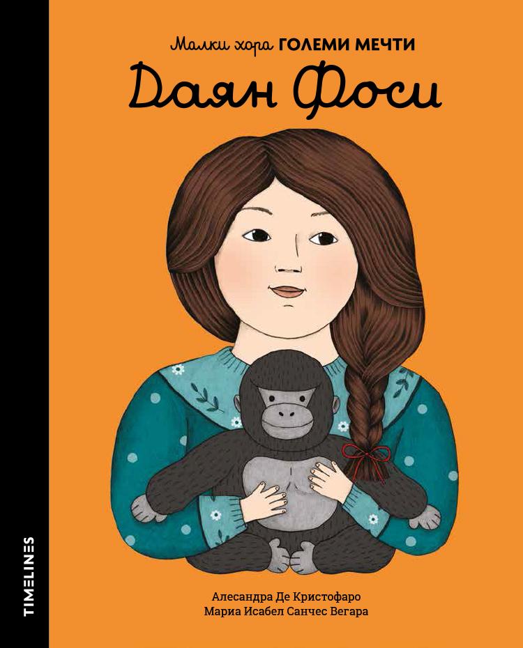 Book Cover: Даян Фоси (Малки хора ГОЛЕМИ МЕЧТИ)