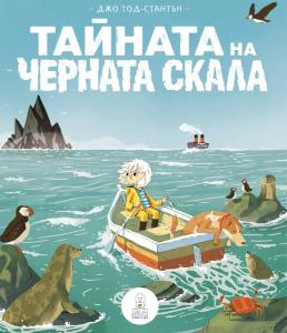 Book Cover: Тайната на Черната скала