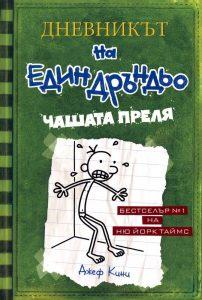 Book Cover: Чашата преля (Дневникът на един дръндьо 3)