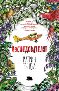 Book Cover: Изследователят