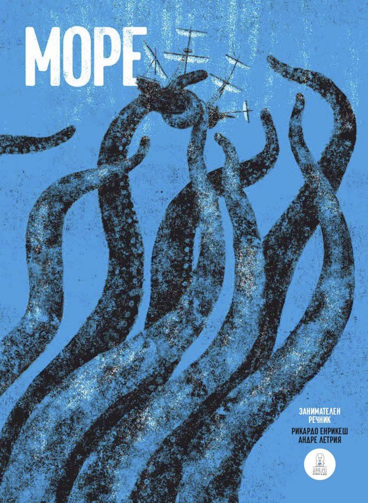 Book Cover: Море