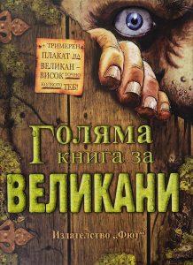 Book Cover: Голяма книга за великани