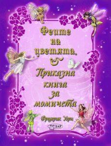 Book Cover: Феите на цветята: Приказна книга за момичета