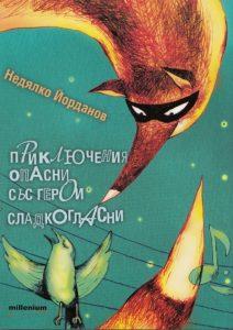 Book Cover: Приключения опасни със герои сладкогласни