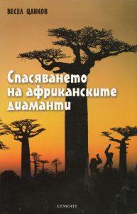Book Cover: Спасяването на африканските диаманти