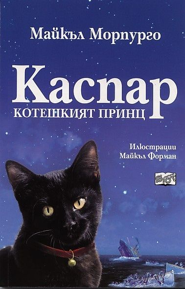 Корица: Каспар: Котешкият принц
