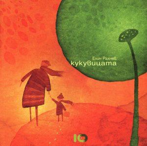 Book Cover: Кукувицата