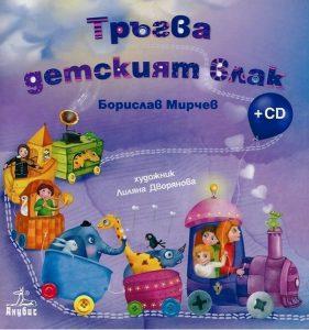Book Cover: Тръгва детският влак