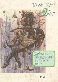 Корица: Дороти и вълшебникът в страната на Оз