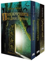 Корица: Приключенията на Джак Бренин – трилогия