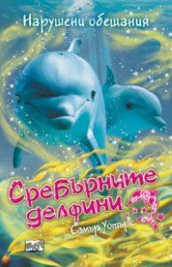Корица: Сребърните делфини: Нарушени обещания