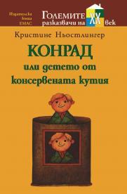 Корица: Конрад или Детето от консервената кутия