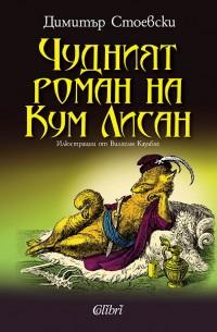 Корица: Чудният роман на Кум Лисан