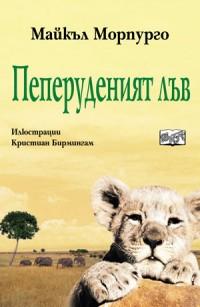 Корица: Пеперуденият лъв