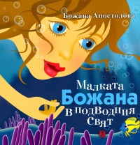 Корица: Малката Божана в подводния свят
