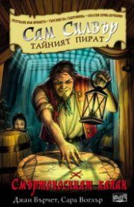 Корица: Сам Силвър – тайният пират: Смъртоносният капан