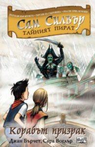 Корица: Сам Силвър – тайният пират: Корабът призрак